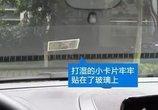 广东车主注意!车窗上被人悄悄放上这东西 让你损失上千元!