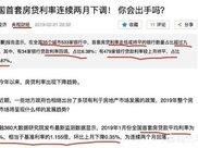 靠卖房豪赚335个亿,中国中铁跻身房企前20