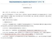 田通信董事用岳母账户购买自家股票 内幕交易亏损40%