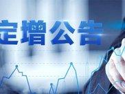 云朵网、金麒麟等25家公司公告增发8.30亿元
