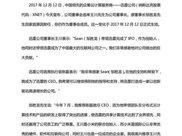 小米王川出任迅雷董事长 迅雷股价盘前大涨逾10%
