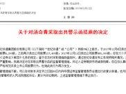 世纪华通大股东短线交易违规 被浙江证监局警示