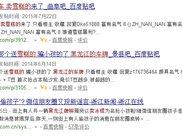 孙耀威发文指责马姓艺人说谎:我不在粉丝群发已经仁至义尽
