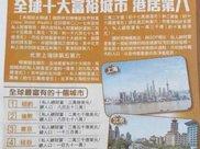 京沪跻身全球最富有十大城市