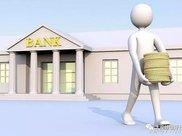 2018银行贷款要求有哪些?一般人我不告诉他!