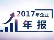 拟IPO企业巴兰仕2017年营收5.43亿 净利微增至4568万