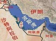 沙特等国要求卡塔尔与伊朗断交:只给你10天时间