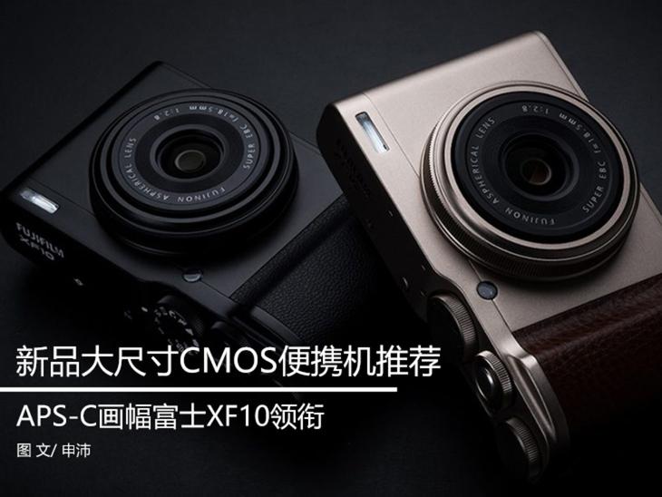 富士XF10领衔 热门新品大底CMOS便携机推荐