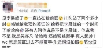 李易峰排队四小时办证,开玩笑称自己是吴亦凡家具最新报价烤漆房龙岩图片