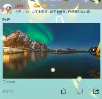QQ空间可以发高逼格360全景图啦,无需拍摄也可发布喜欢的全景图