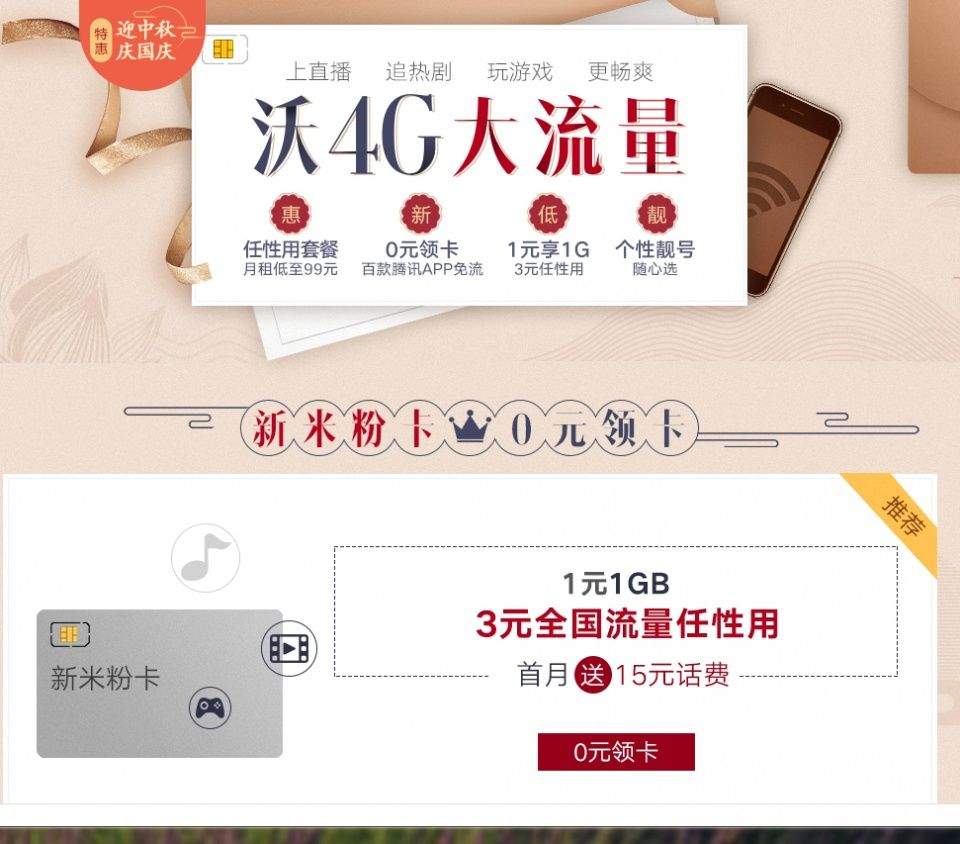 中国联通什么身份办卡