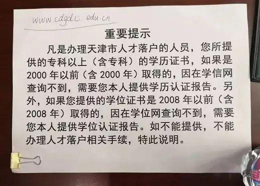天津市海河英才人才引进最新最全办理流程,落