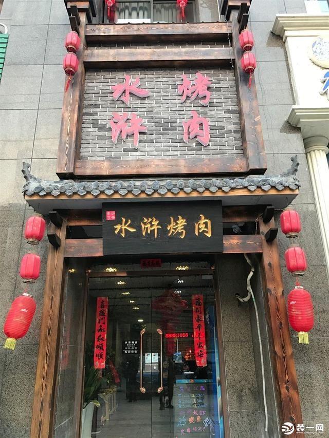 """徐州特色燒烤店""""水滸烤肉"""" 特色燒烤店裝修效果圖欣賞"""