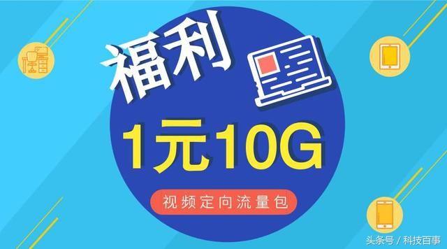 中国电信推出指定向流量包,1元10G,让你视频看