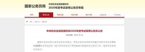 2020年国家公务员考试试卷下载