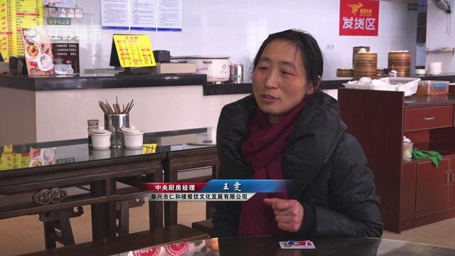 江苏电视台江苏直通车报道--泰兴仁和楼餐饮文