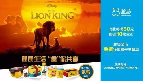 消费新品周报 | 盒马推《狮子王》独家周边商品;Kipling 携手刘清扬推出限量合作系列