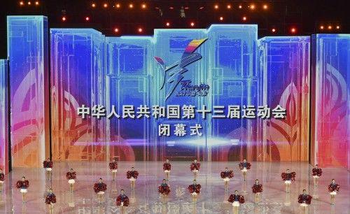 高清:天津全运会闭幕式举行 活动现场流光溢彩