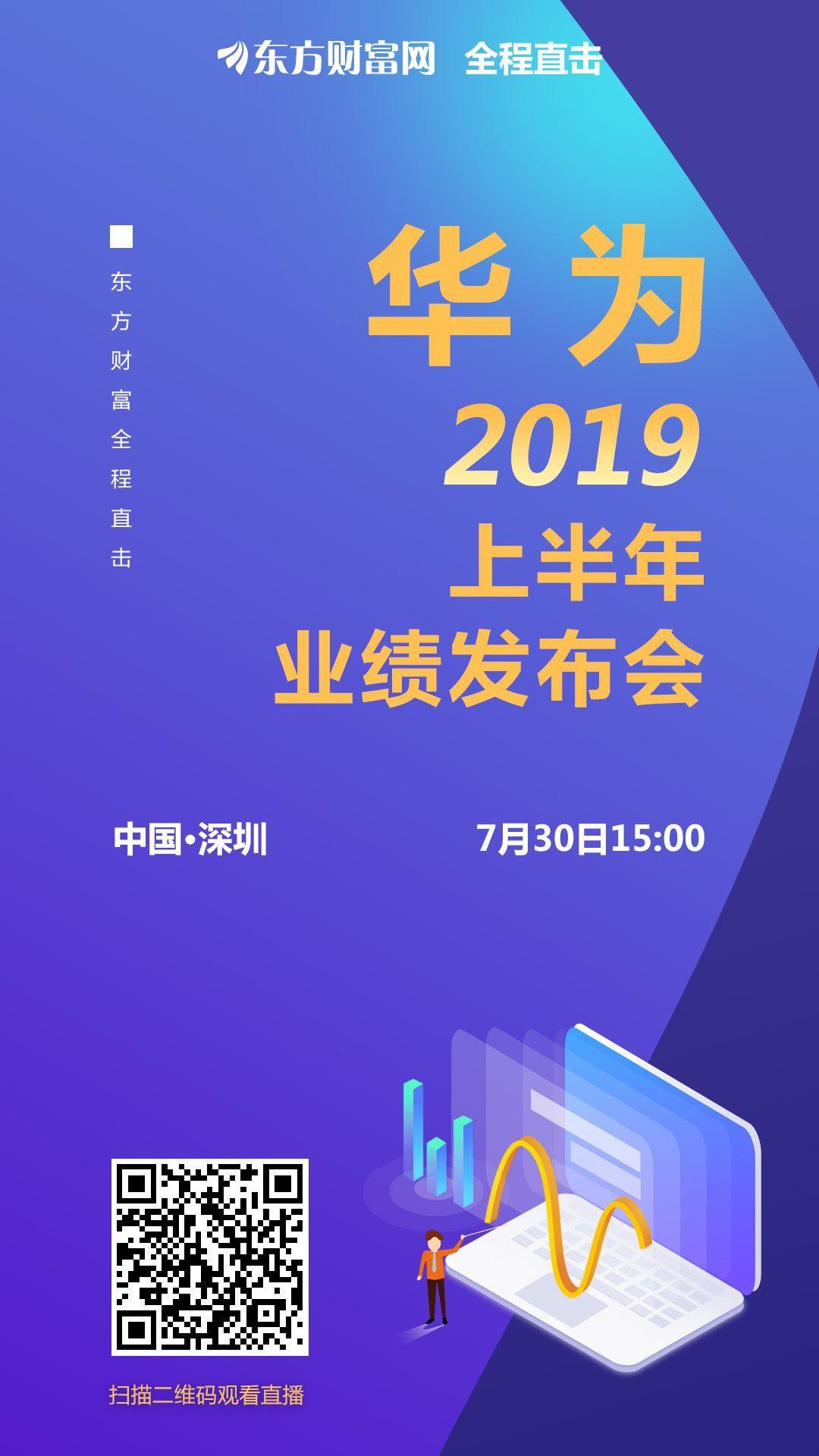 【直播预告】华为公司将于今日下午举行2019年上半年业绩发布会