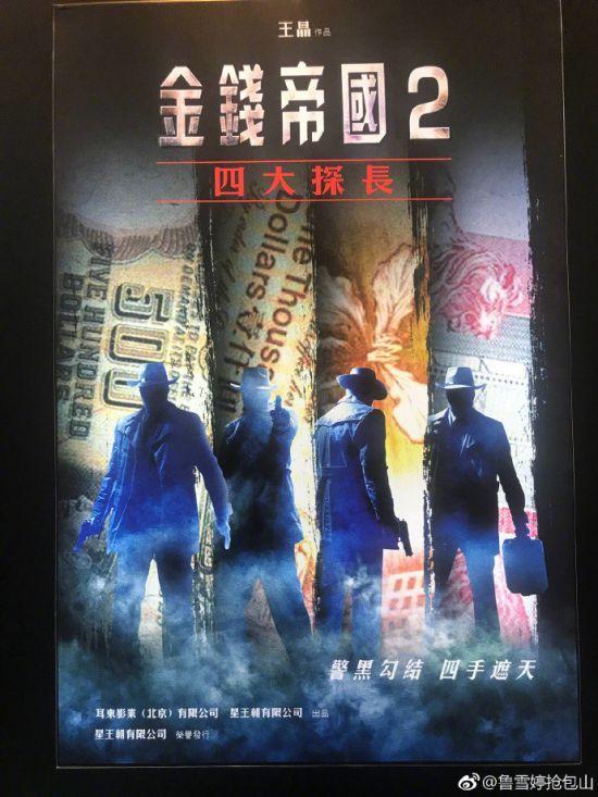 王晶大量新片曝光:《追龙2》《金钱帝国2》《新倚天屠龙记》在列