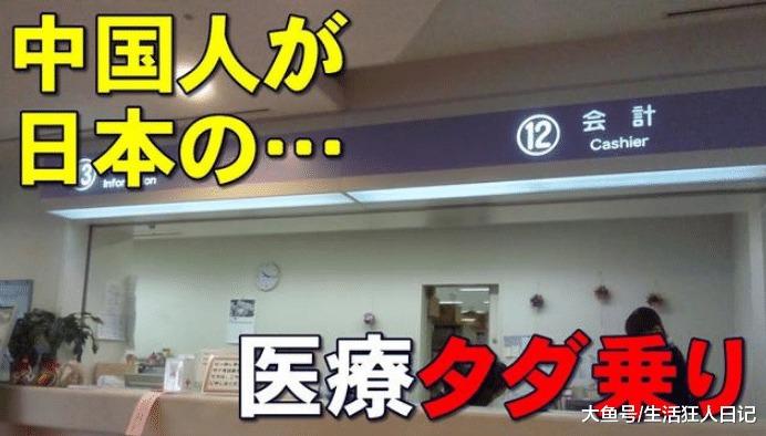 听说过到日本蹭医院的吗?精明的中国人赢了