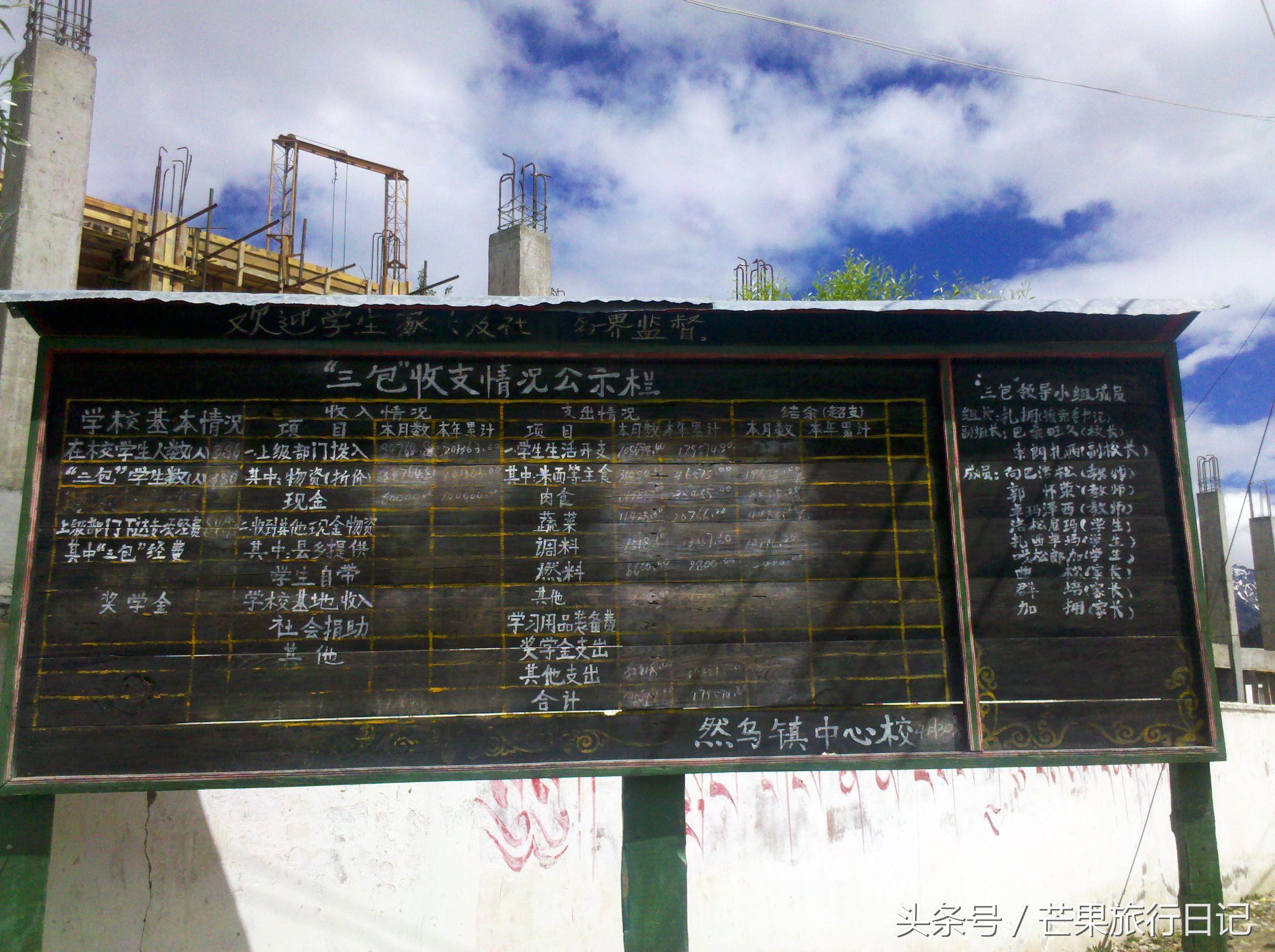 图为然乌镇中心学校,三包收支情况公告栏,公布费用情况供家长监督.