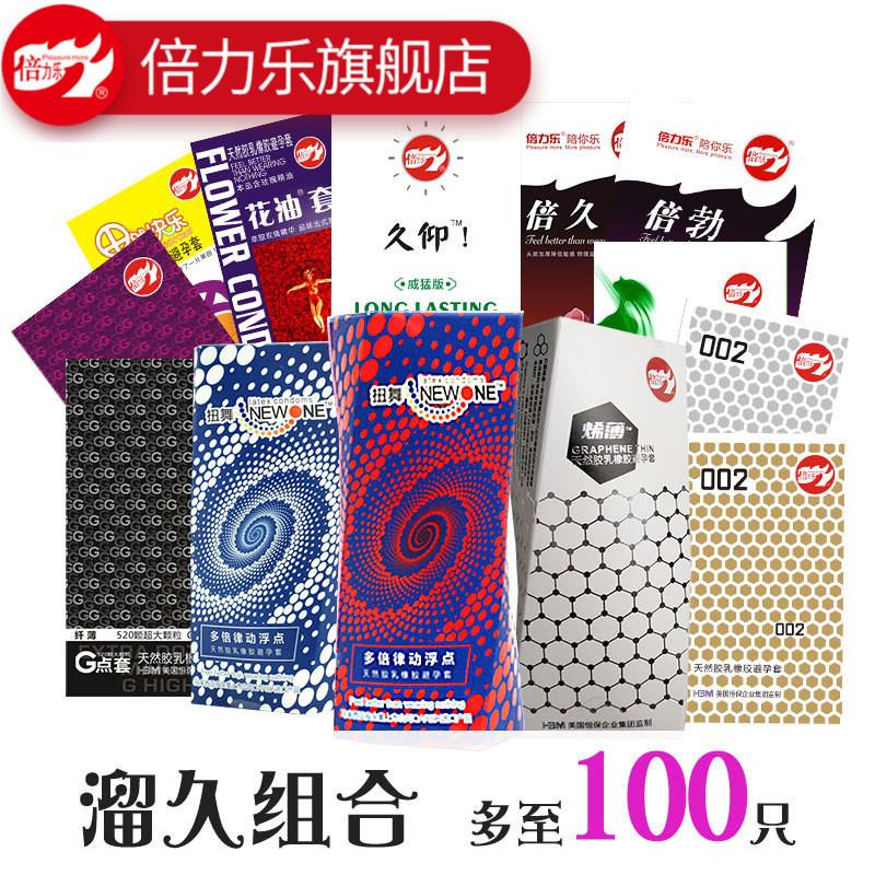 领券15元后64.9元-倍力乐避孕套v超薄超薄情趣有么套装酒店天津图片
