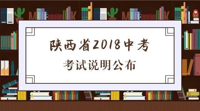 陕西省2018中考考试说明公布:对比2017年,历史