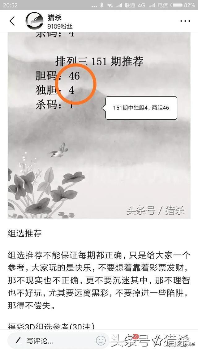 福彩3d,体彩排列三153期推荐,独胆两连中,组选4期中3期,给力