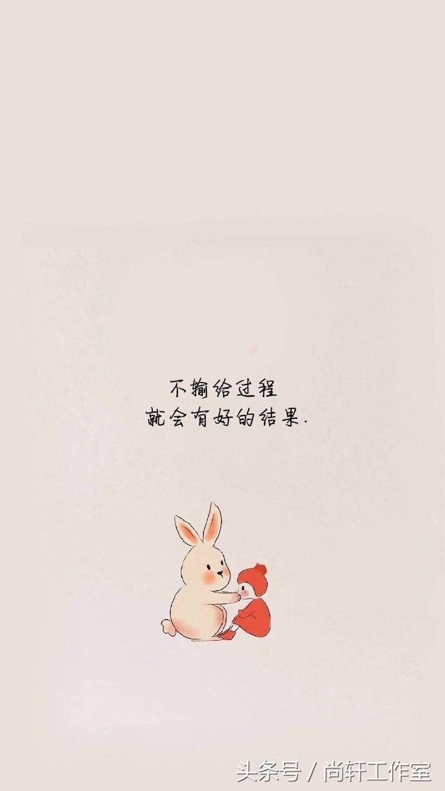 乐观一点,开心一点,生命如此短暂,别浪费时间在不值一提的事情上