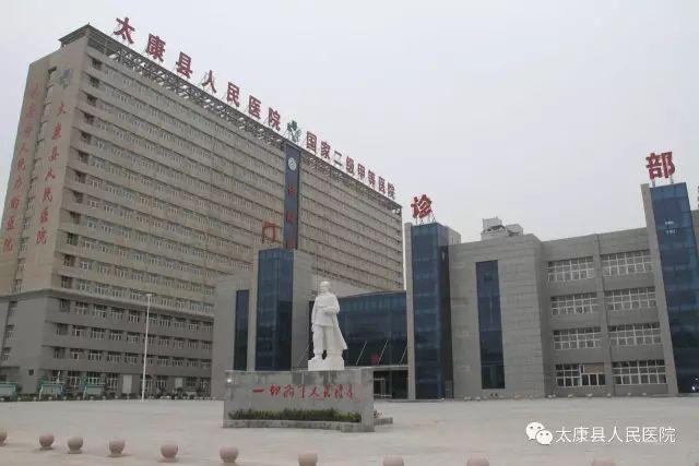 【喜讯】太康县人民医院助理全科医生开始招录