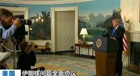 美国拒认伊朗守约 分析称特朗普想踢皮球