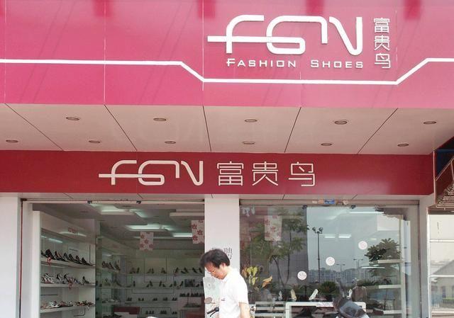 中国鞋王陨落,买P2P爆雷后负债50亿,无钱可还被迫拿鞋抵债