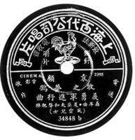 清朝的国歌到底是啥?正式国歌其实用了还不到1年