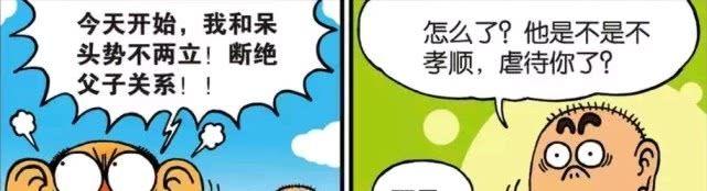 <b>爆笑漫画:呆爸和呆头意见不和,呆爸就吵着要和他断绝父子关系</b>