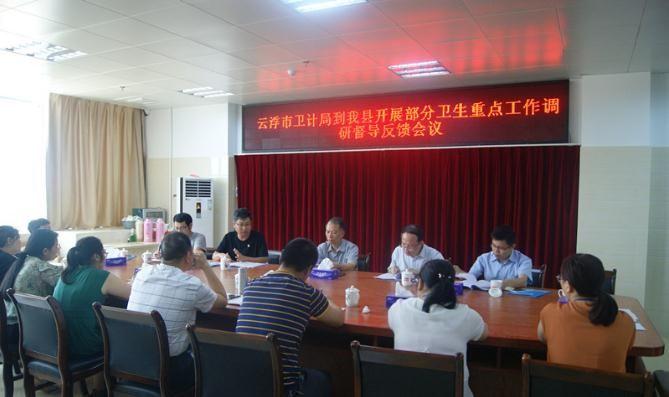 转载:云浮市卫生计生局领导到郁南县人民医院调研督导