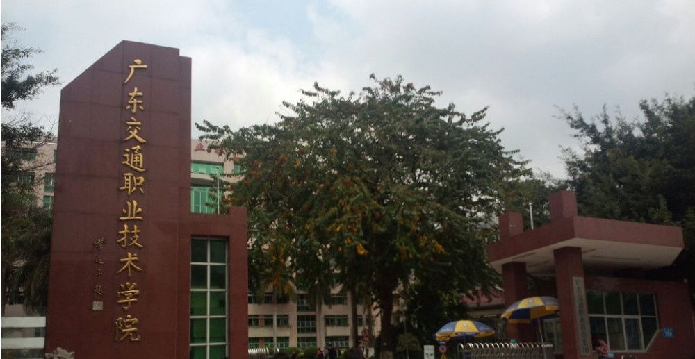"""广东省的这7所""""专科院校""""实力很强,毕业在本地就业认可度高"""