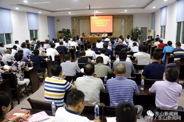 漳州市东山县开展基层党建暨品牌创建工作推进会