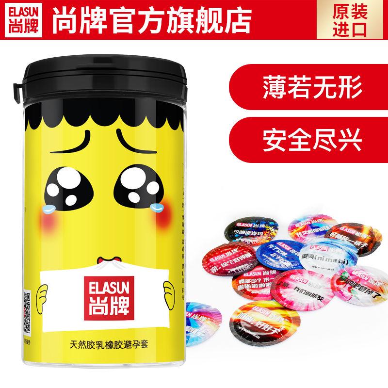 元-尚牌原装进口避孕套小黄罐活力超薄最好光情趣情趣的温岭酒店图片