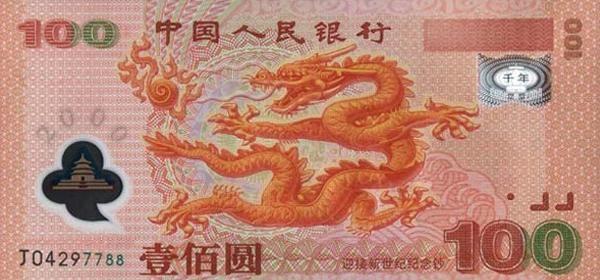 如今钱币收藏市场混乱 千禧龙钞真伪怎样鉴别