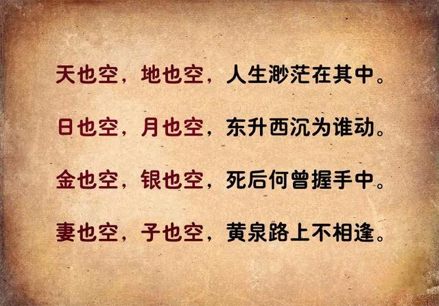 一日禅:人生一世,空,空,空,空,空(读一读,受益一生)_【快资讯】