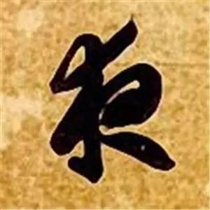 智永草书千字文的特殊笔顺