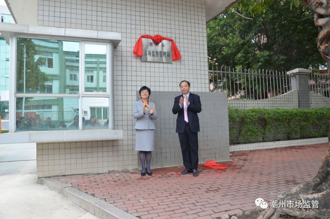 【新闻动态】潮州市市场监督管理局挂牌成立(图1)