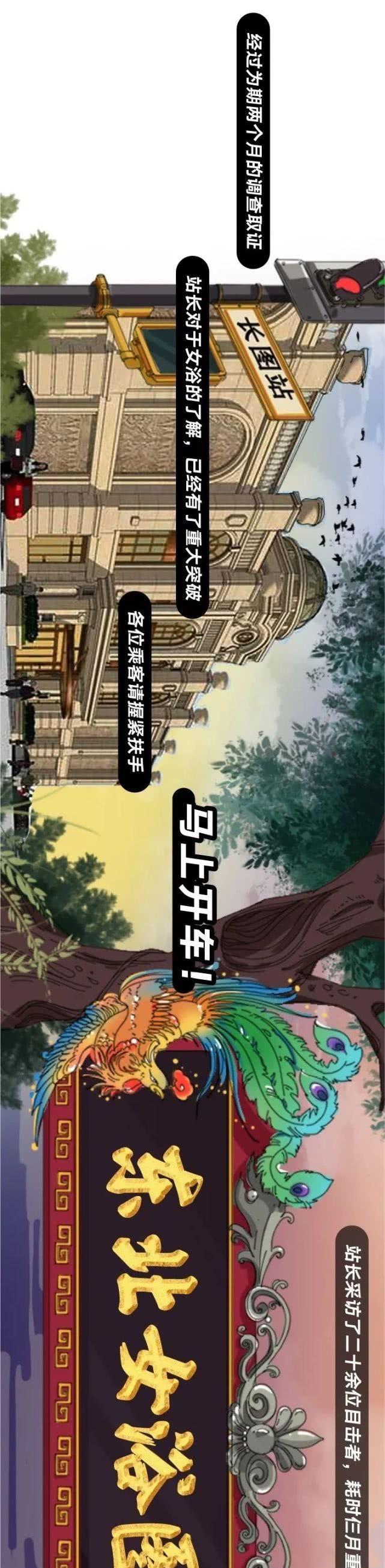 《2019东北女澡堂子图鉴》