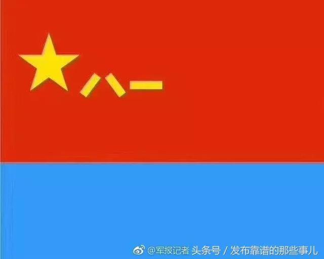 军旗系列 三 中国人民解放军 空军