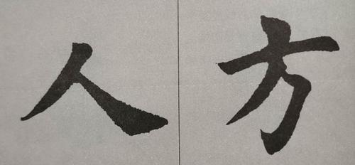 毛笔楷书基本笔法 中撇的写法
