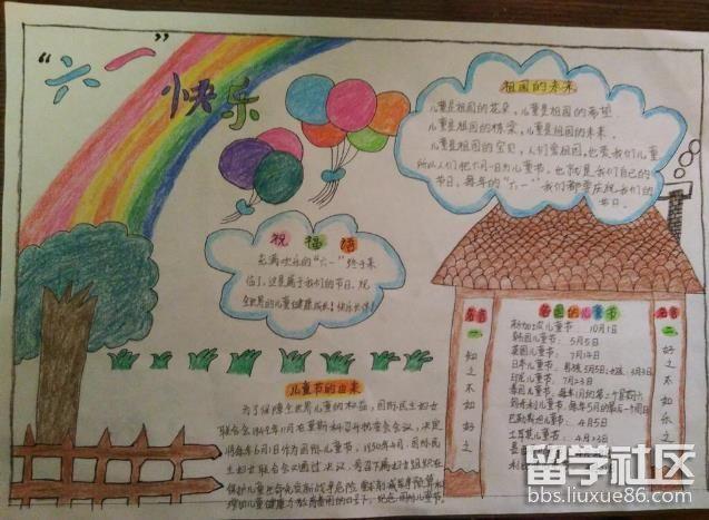 六一儿童节手抄报简单又漂亮四年级