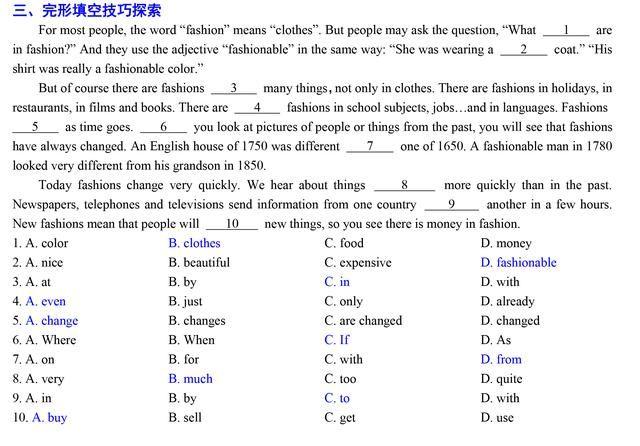 这样解初中英语完形填空,期末考想不拿高分都难,必看!