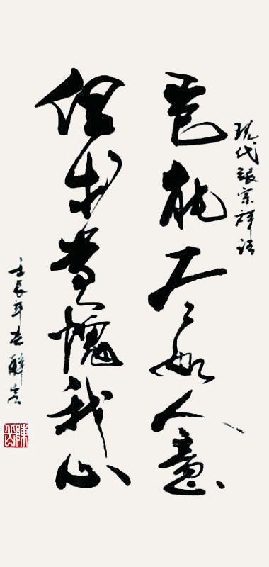 致敬匠心,传承经典--走进著名书法家陈岳图片