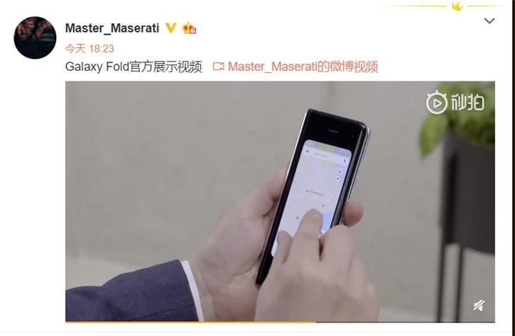 三星Galaxy Fold官方展示视频曝光